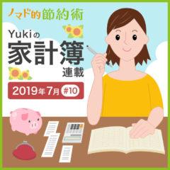 バランス良く節約できた2019年7月の家計簿公開!【Yukiの家計簿連載 #10】