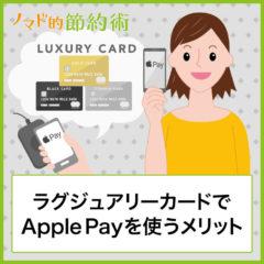 ラグジュアリーカードでApple Payを使うメリット・設定のやり方・Mastercardコンタクトレスでも使えて便利