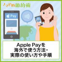 Apple Payを海外で使う方法・実際の使い方や手順・VISAが使えるかについても紹介