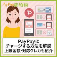 PayPayにチャージする7つの方法を徹底解説!上限金額・対応クレジットカードも紹介