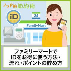 ファミリーマートでiDをお得に使う方法・支払いの流れ・Tポイントを併用して貯める方法まとめ
