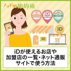 iDが使えるお店や加盟店の一覧・ネット通販サイトで使う方法