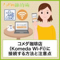 コメダ珈琲店の無料Wi-Fi(Komeda Wi-Fi)に接続する方法と注意点・繋がらないときの対処方法について画像付きで徹底解説