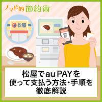 松屋でau PAYを使って支払う方法・使い方を写真付きで徹底解説
