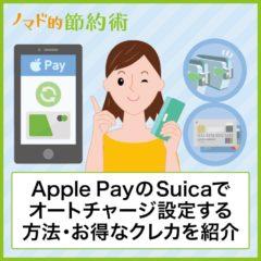 Apple PayのSuicaでオートチャージ設定する方法・お得なクレジットカードを紹介