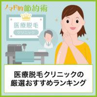 医療脱毛クリニックの厳選おすすめ10選と徹底比較したランキングまとめ。全身・VIO・顔のプラン別のおすすめも
