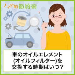 車のオイルエレメント(オイルフィルター)を交換する時期はいつ?役割や交換する理由・交換しなかった場合どうなるかについても徹底解説