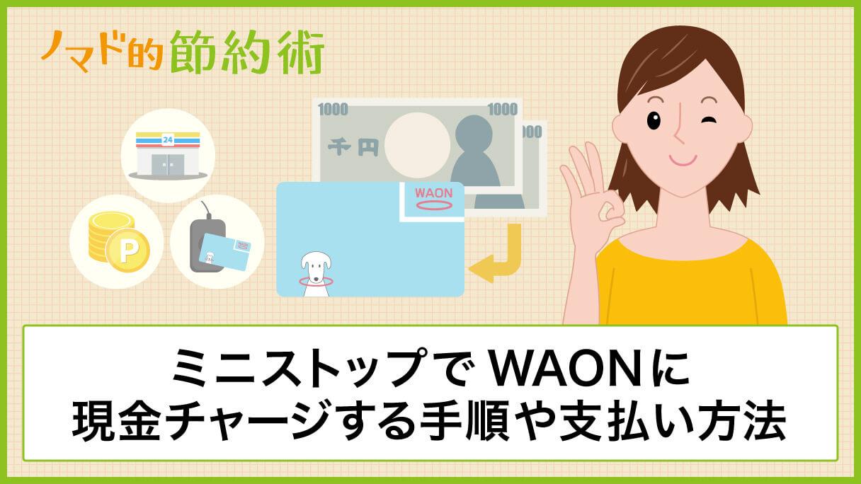 現金 チャージ waon モバイル