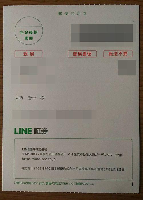 金 line 証券 配当