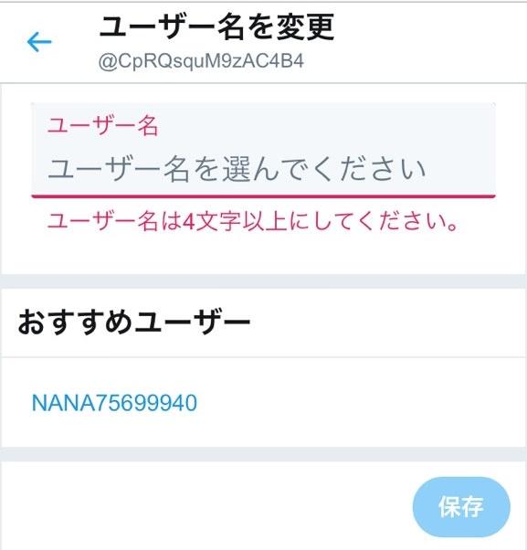 名 と は twitter ユーザー