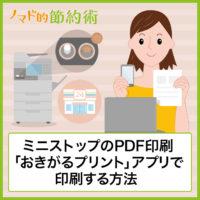 ミニストップのPDF印刷「おきがるプリント」アプリでWi-Fi・インターネット登録から印刷する方法を写真つきで解説
