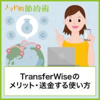 TransferWise(トランスファーワイズ)3つのメリット・送金する使い方を画像つきで解説
