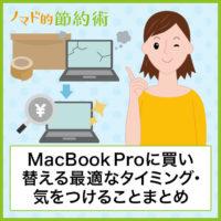 【体験談】MacBook Proに買い替えるときに最適なタイミング・データ移行や下取りなど気をつけることまとめ