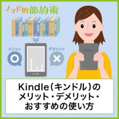 Kindle(キンドル)6つのメリット・2つのデメリット・おすすめの使い方をKindle歴4年のヘビーユーザーが紹介