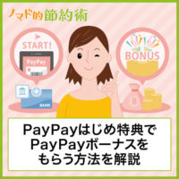 PayPayはじめ特典で1,000円相当のPayPayボーナスをもらう方法を徹底解説