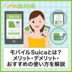 モバイルSuicaとは?8つのメリット・4つのデメリット・おすすめの使い方を徹底解説