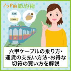 六甲ケーブルの乗り方・運賃の支払い方法・お得な切符の買い方を解説。乗ってみた感想も紹介