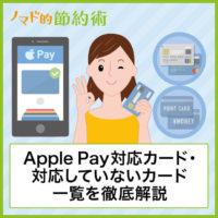 Apple Pay対応カードの一覧・対応していないカードの一覧を徹底解説!登録できないときの対処法も紹介