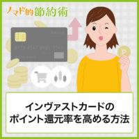インヴァストカードのポイント還元率を高めるお得な使い方・メリットデメリットを解説