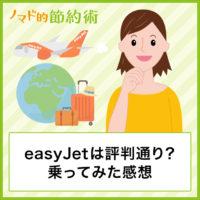 easyJet(イージージェット)は評判通り?予約後から搭乗までの流れ・乗ってみた感想をブログでレポート