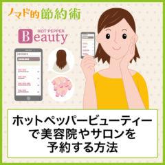 ホットペッパービューティーで美容院やサロンを予約する方法・手順について画像つきで徹底解説