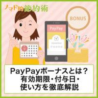 PayPayボーナスとは?有効期限・付与日・使い方について徹底解説