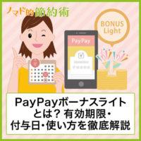 PayPayボーナスライトの付与日・有効期限・使い方について徹底解説