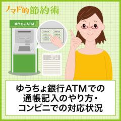 ゆうちょ銀行ATMでの通帳記入のやり方・できないときの対処法・コンビニでの対応状況まとめ