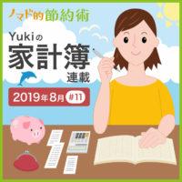 お金を使いすぎた月の支出はどのくらい?2019年8月の家計簿公開!【Yukiの家計簿連載 #11】