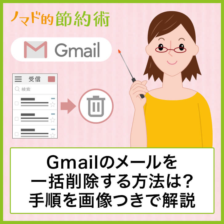Gmail まとめ て 削除