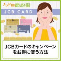 JCBカードのキャンペーンがすごい!スマホ決済で20%キャッシュバックして10,000円もらう方法