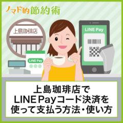 上島珈琲店でLINE Payコード決済を使って支払う方法・使い方を写真付きで徹底解説