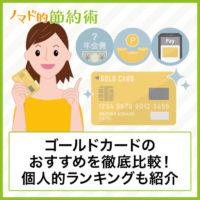 ゴールドカードのおすすめ12枚を年会費やポイント還元率で徹底比較!人気カードのランキングも紹介