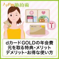 dカード GOLDの特典を徹底解説!メリットデメリットを知り尽くして年会費以上にお得にする使い方まとめ