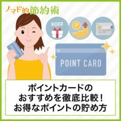 【2021年版】おすすめのポイントカード6選を徹底解説!お得なポイントの貯め方についても紹介