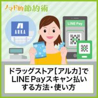 ドラッグストア「アルカ」でLINE Payスキャン払いを使って支払う方法・使い方を写真つきで徹底解説