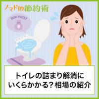 【体験談】トイレの詰まりを解消するのにいくらかかる?料金の相場やトイレの詰まりの原因も紹介