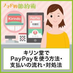 キリン堂でPayPayを使って支払う方法や流れを写真つきで紹介・使えないときの対処法も