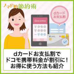 dカードお支払割でドコモ携帯料金が月170円割引に!5%還元キャンペーンをお得に使う方法も紹介