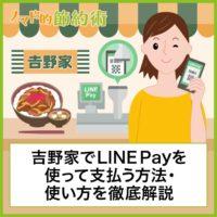 吉野家でLINE Payを使って支払う方法・使い方を写真つきで徹底解説