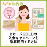 dカード GOLDの入会キャンペーンを徹底活用する方法・アップグレード切り替えでより多くのdポイントをもらうコツを紹介