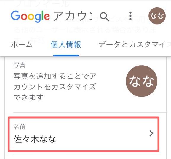 変更 google アカウント
