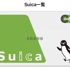 モバイルSuicaの「名称未登録」を変更する方法を画像つきで解説