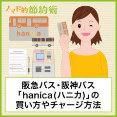 阪急バス・阪神バスの「hanica(ハニカ)」の買い方やチャージ方法・お得な使い方まとめ