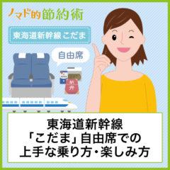 東海道新幹線「こだま」自由席での上手な乗り方・一人でも満足できる楽しみ方まとめ
