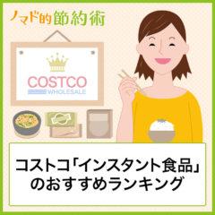 コストコ「インスタント食品」のおすすめランキングTOP7。レトルト・カレー・スープなどを一挙紹介