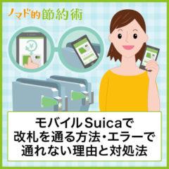 モバイルSuicaで改札を通る方法・エラーで通れない5つの理由と4つの対処法