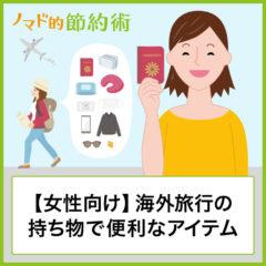 【女性向け】海外旅行の持ち物で便利なアイテム11選をチェックリストつきで紹介