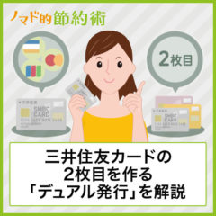 三井住友カードの2枚目を作る「デュアル発行」を解説!VISAとMastercardを両方持つ方法