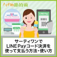 サーティワンアイスクリームでLINE Payコード決済を使って支払う方法・使い方を写真つきで徹底解説